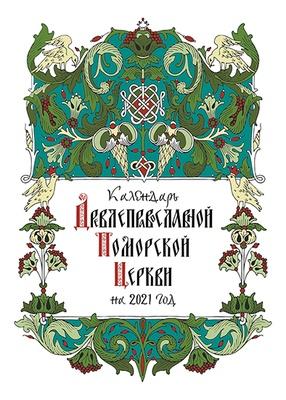 Календарь Древлеправославной Поморской Церкви на 2021 год